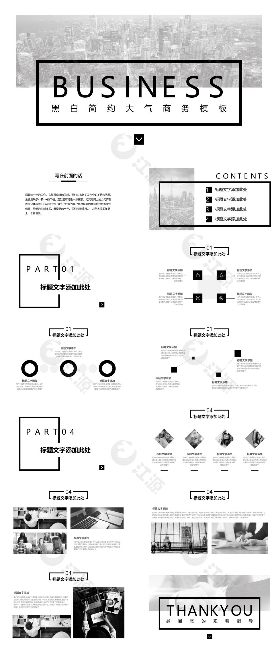 黑白简约商务总结PPT模板