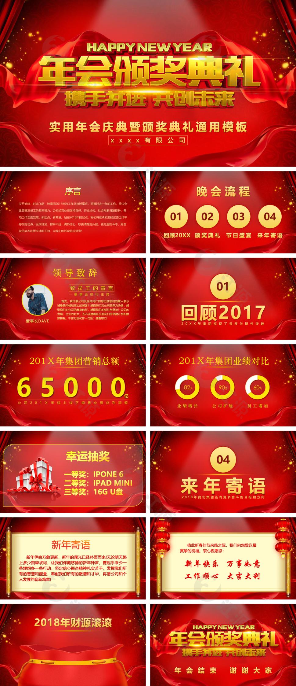 红色大气简约年会颁奖典礼PPT模板