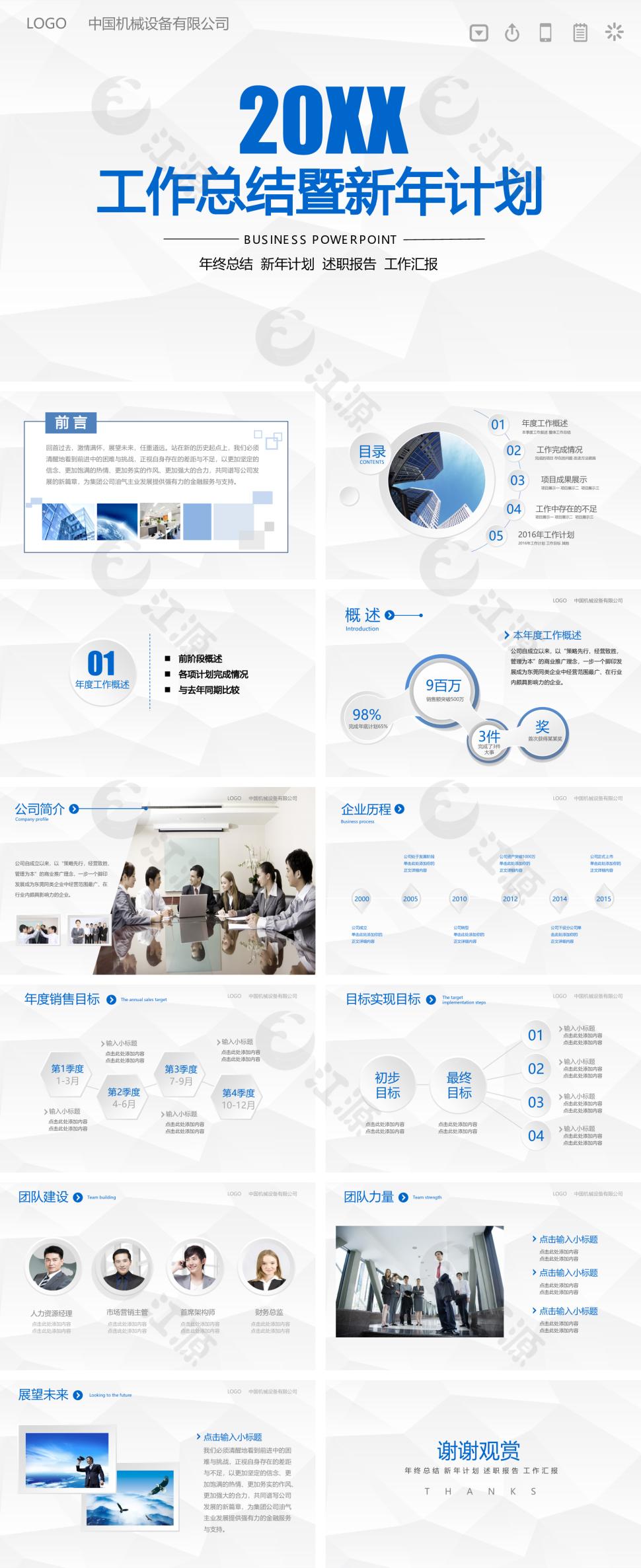 蓝色商务风工作总结暨新年计划PPT