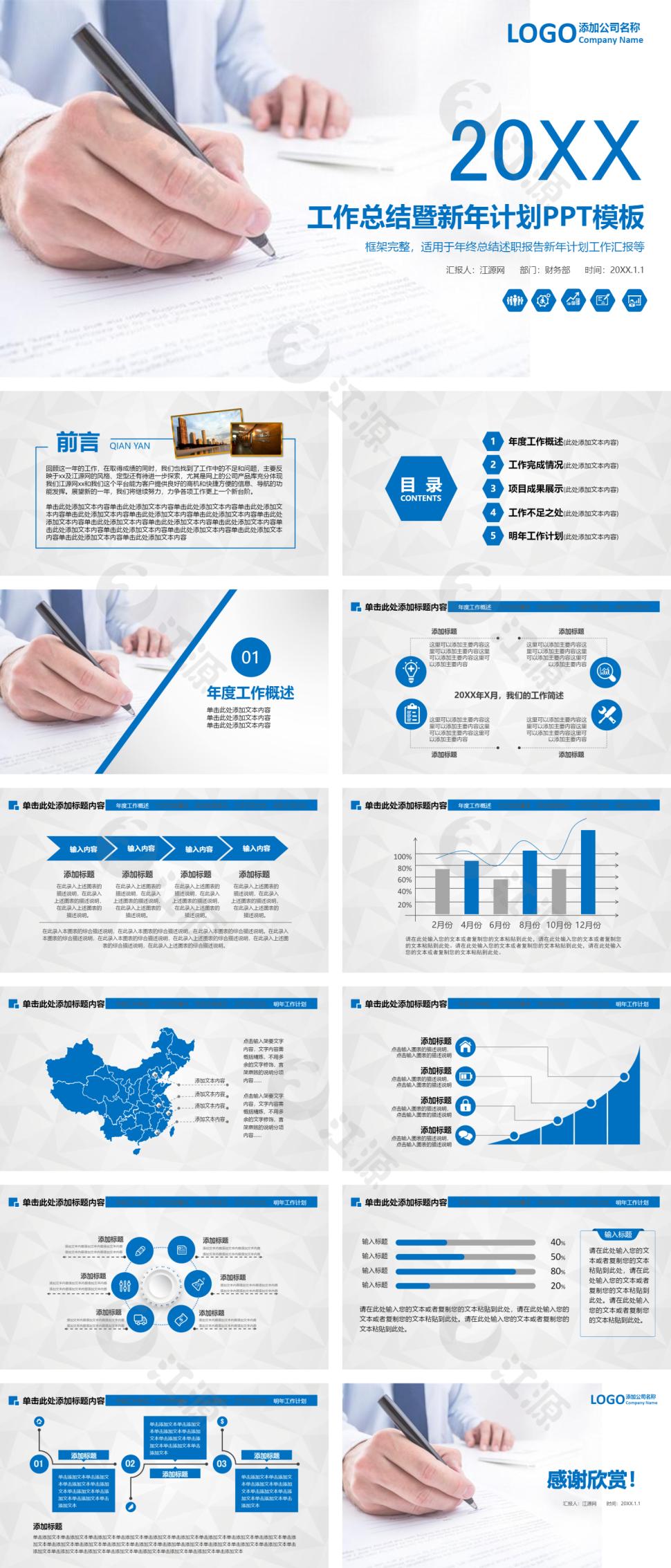 蓝色商务风工作总结暨新年计划PPT模板