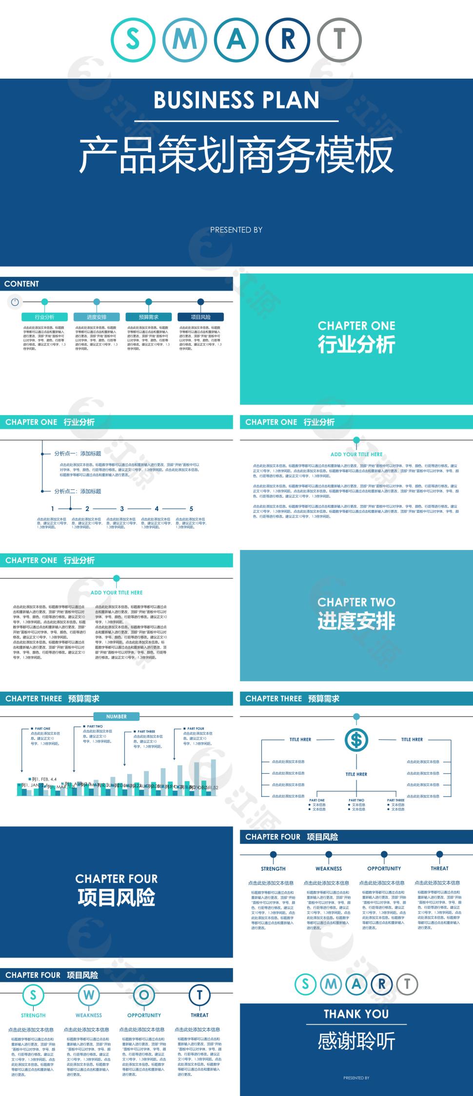 简约产品策划商务PPT模板