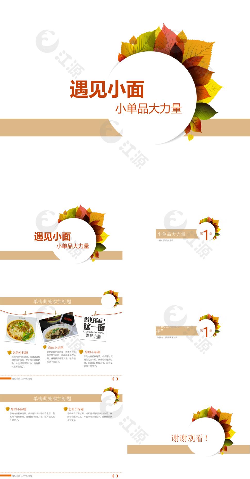 创意枫叶简洁商务PPT模板