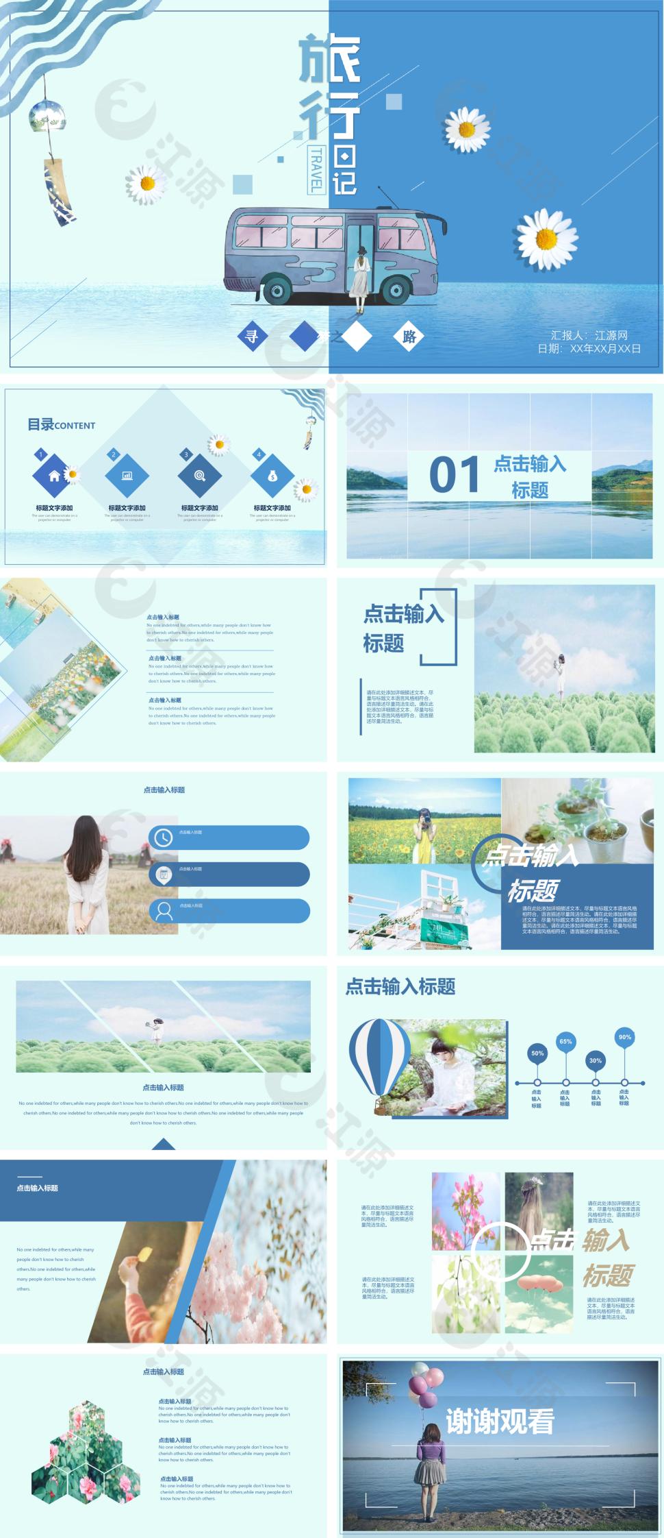 蓝色小清新简约旅游日记PPT模板