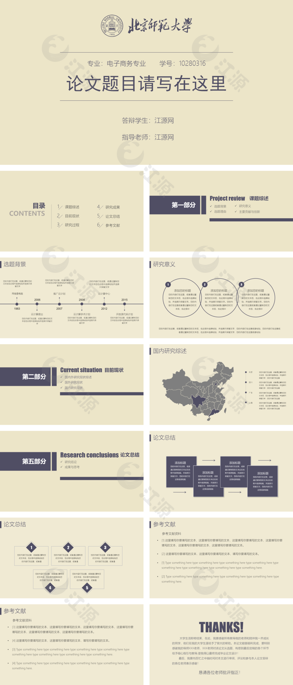 北京师范大学毕业论文答辩PPT模板