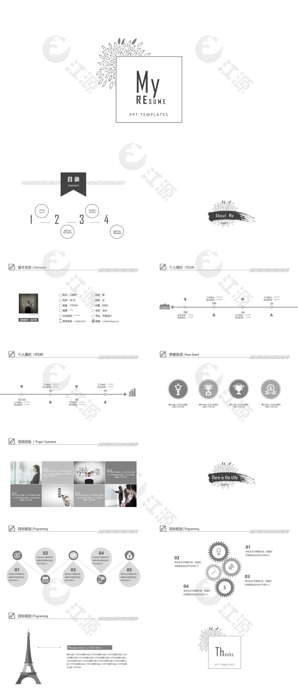 白色极简风个人介绍简历模板
