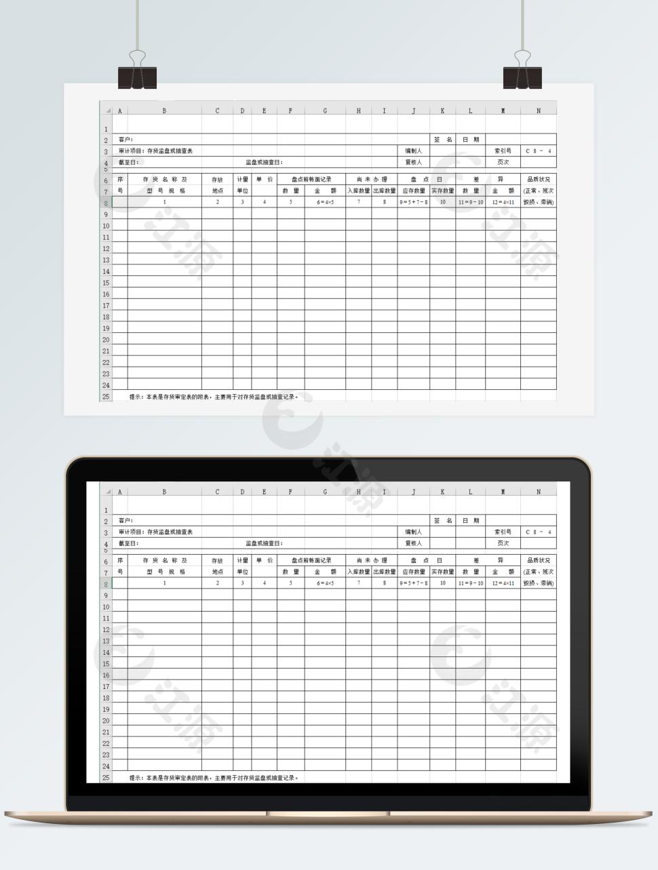 存货监盘或抽查表
