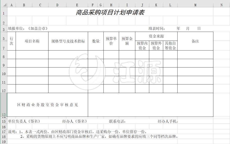 商品采购项目计划申请表