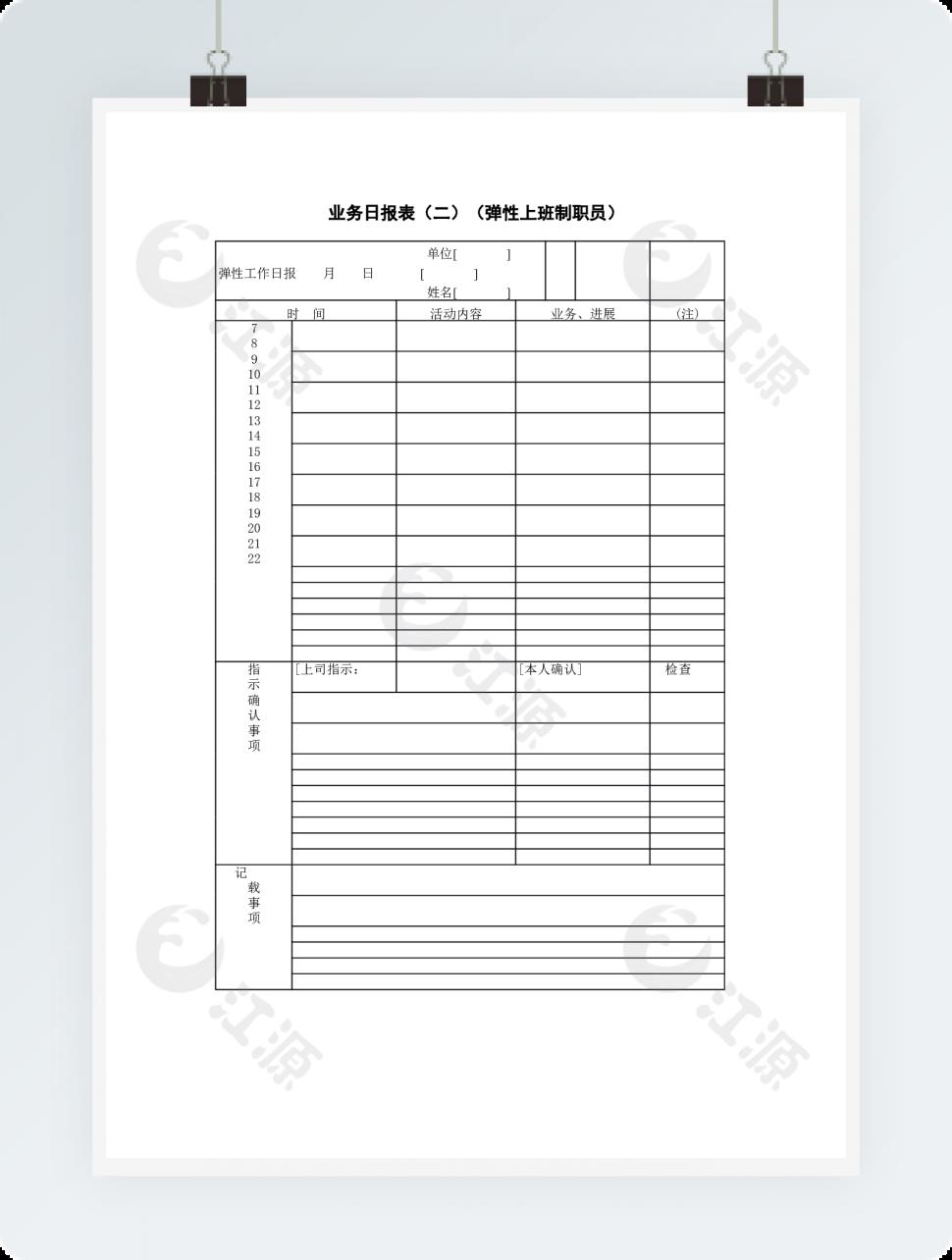 业务日报表(二)