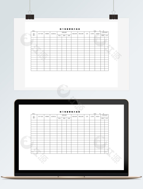 部门销售管理月报表
