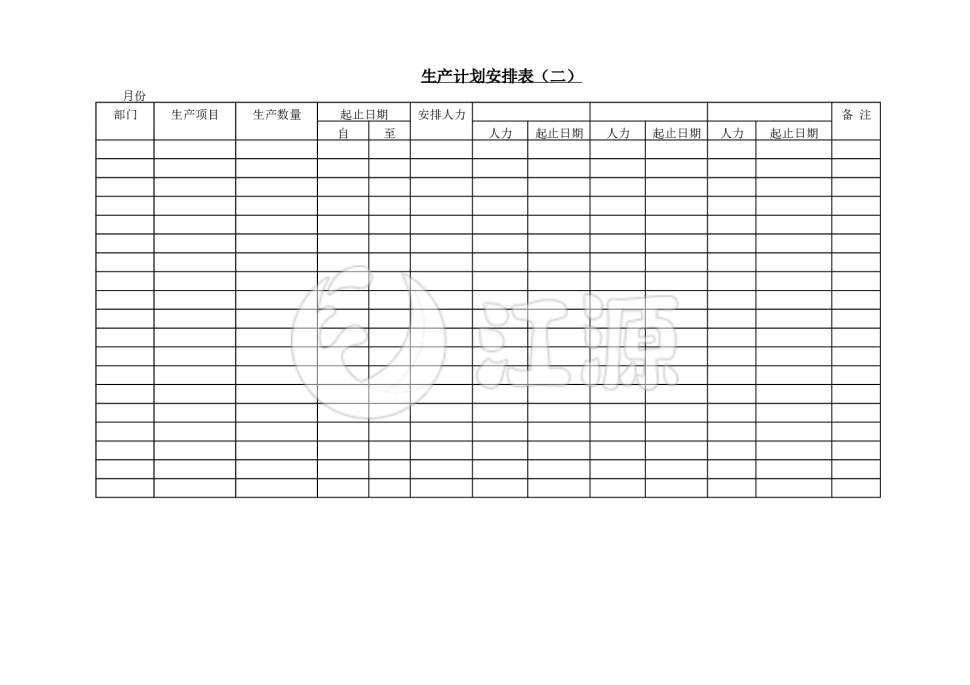 生产计划安排表