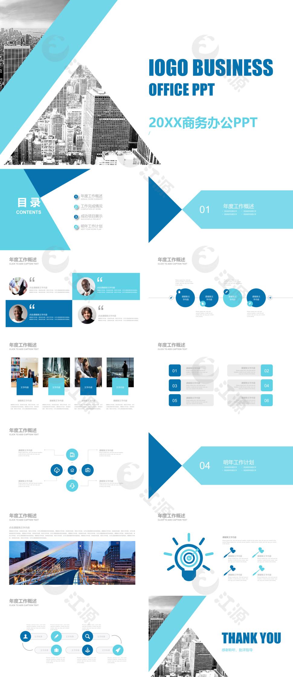 淡蓝商务工作报告PPT模板
