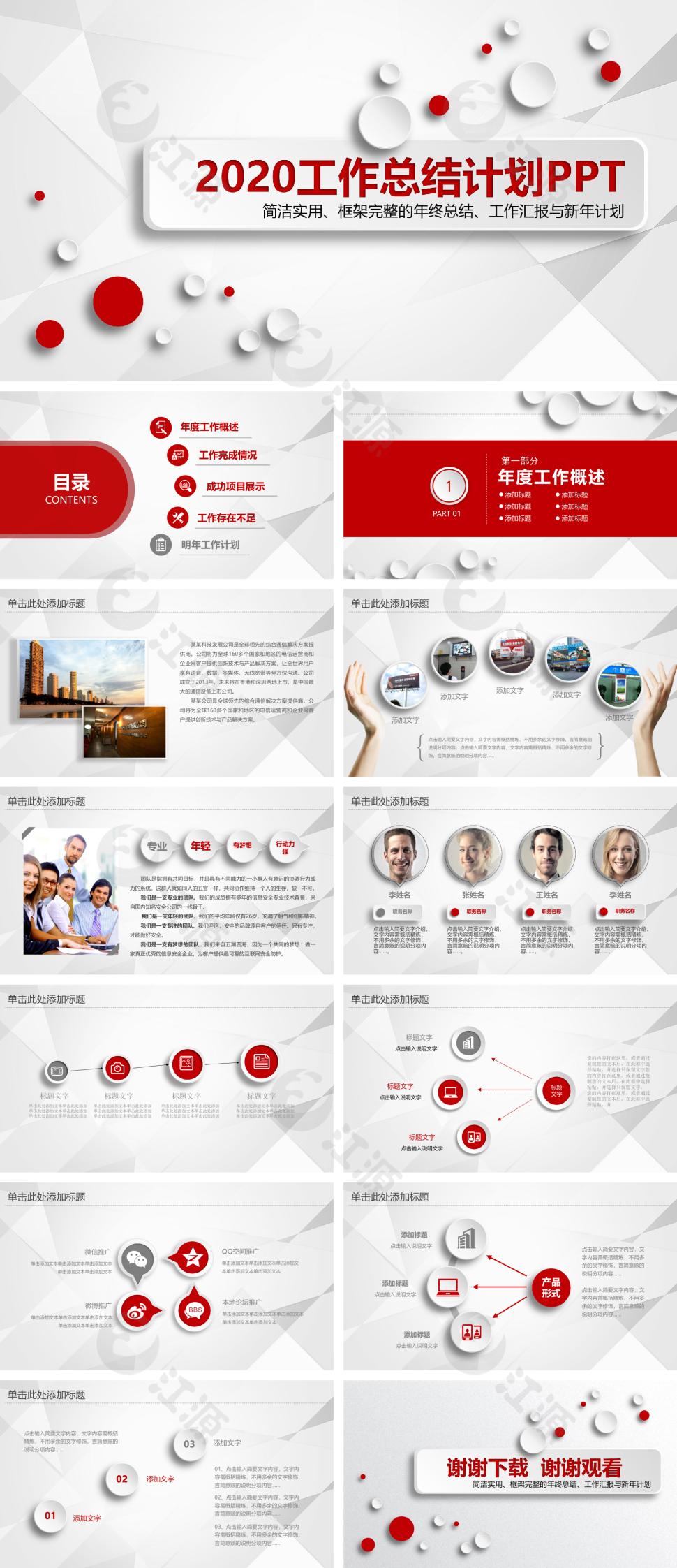 红色创意工作总结计划PPT模板