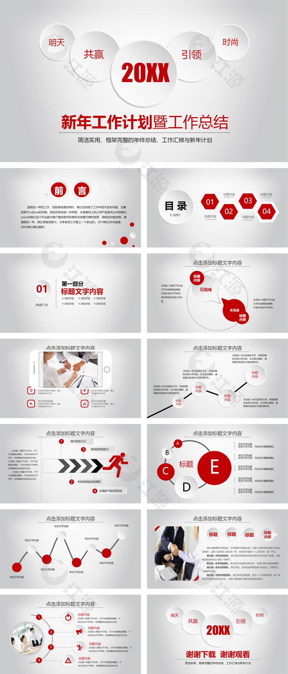 红色简约风金融投资新年总结计划ppt模板