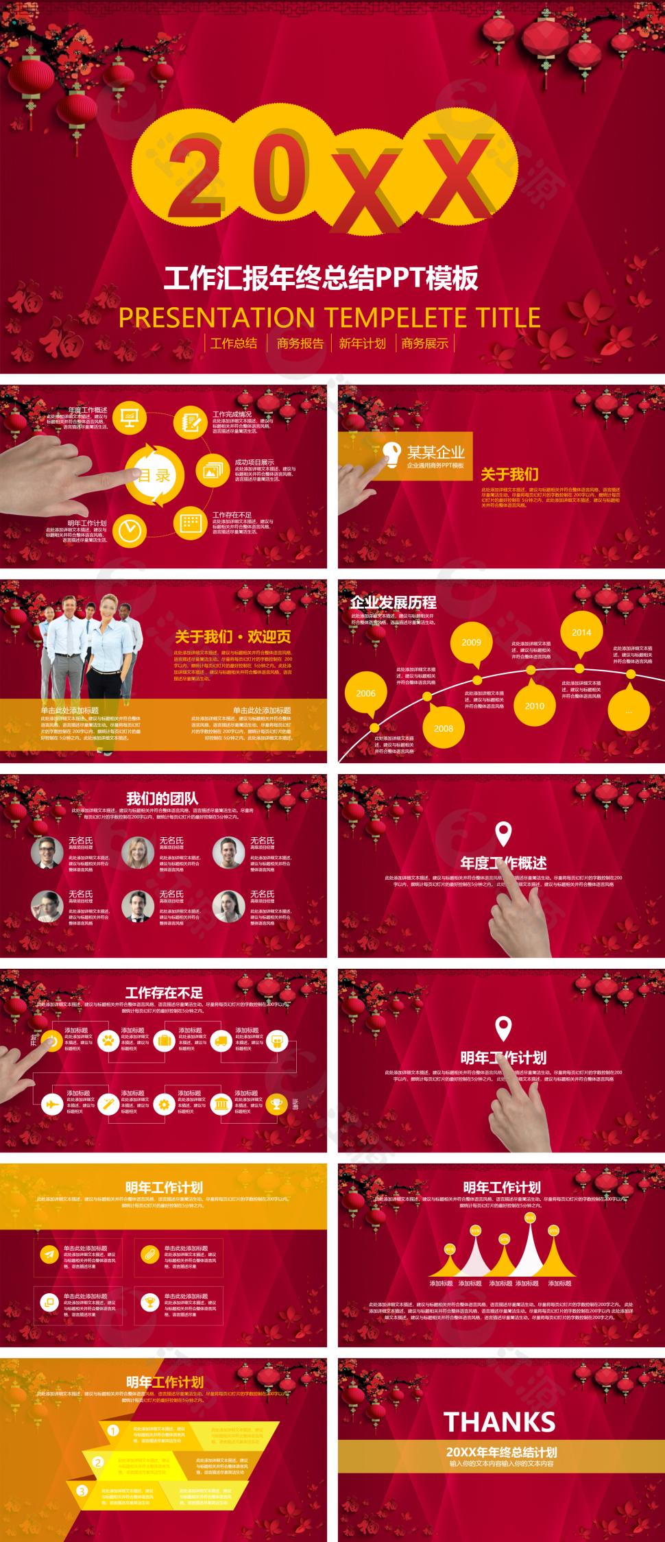 红色中国风金融投资年终总结计划ppt模板