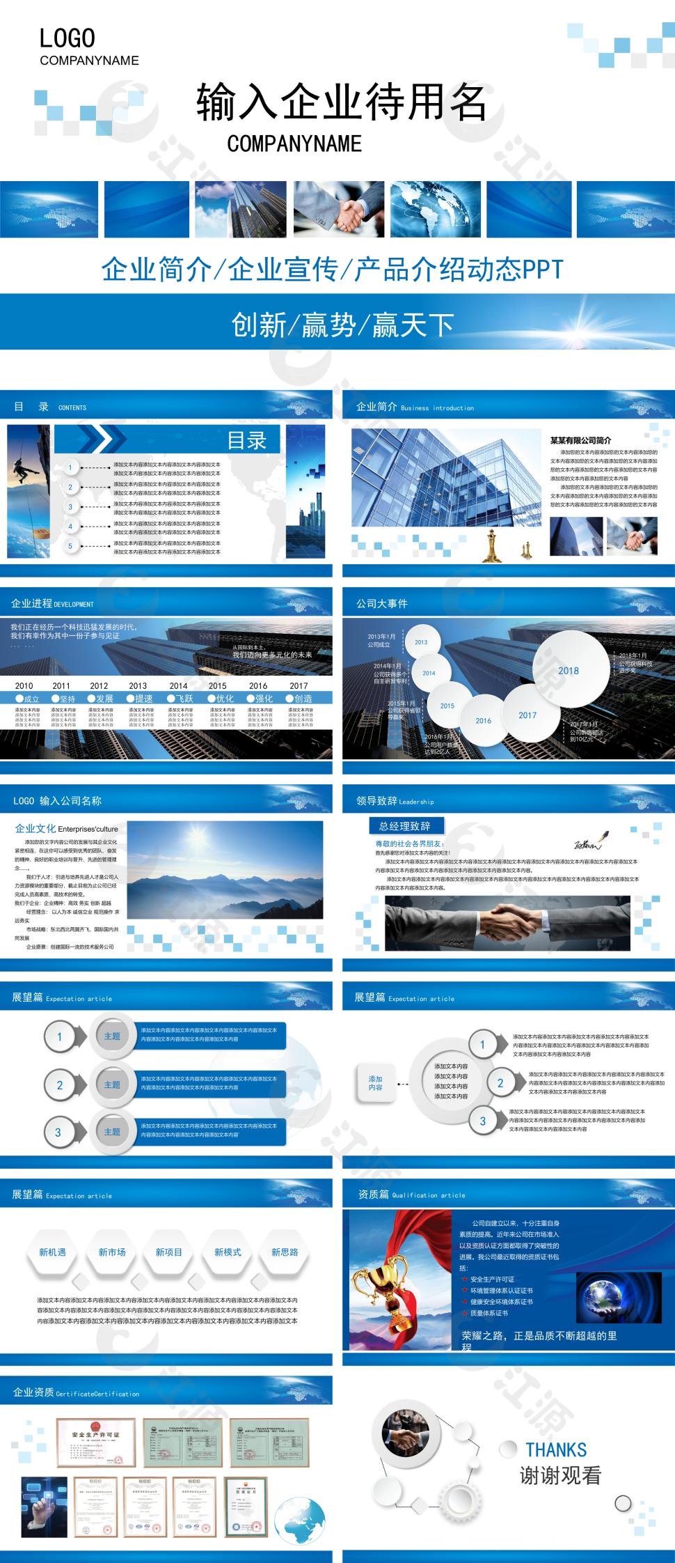 蓝色商务风产品介绍 ppt模板
