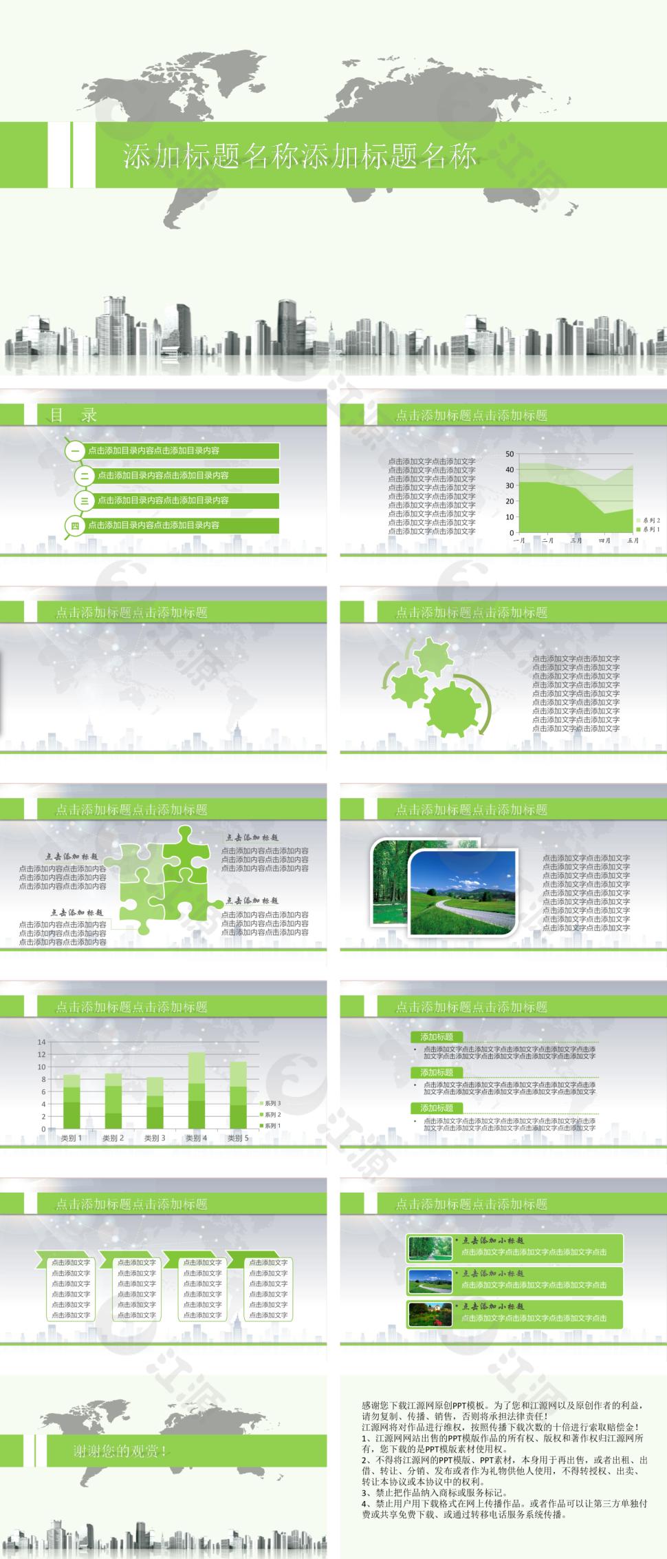 绿色简约风总结计划ppt模板