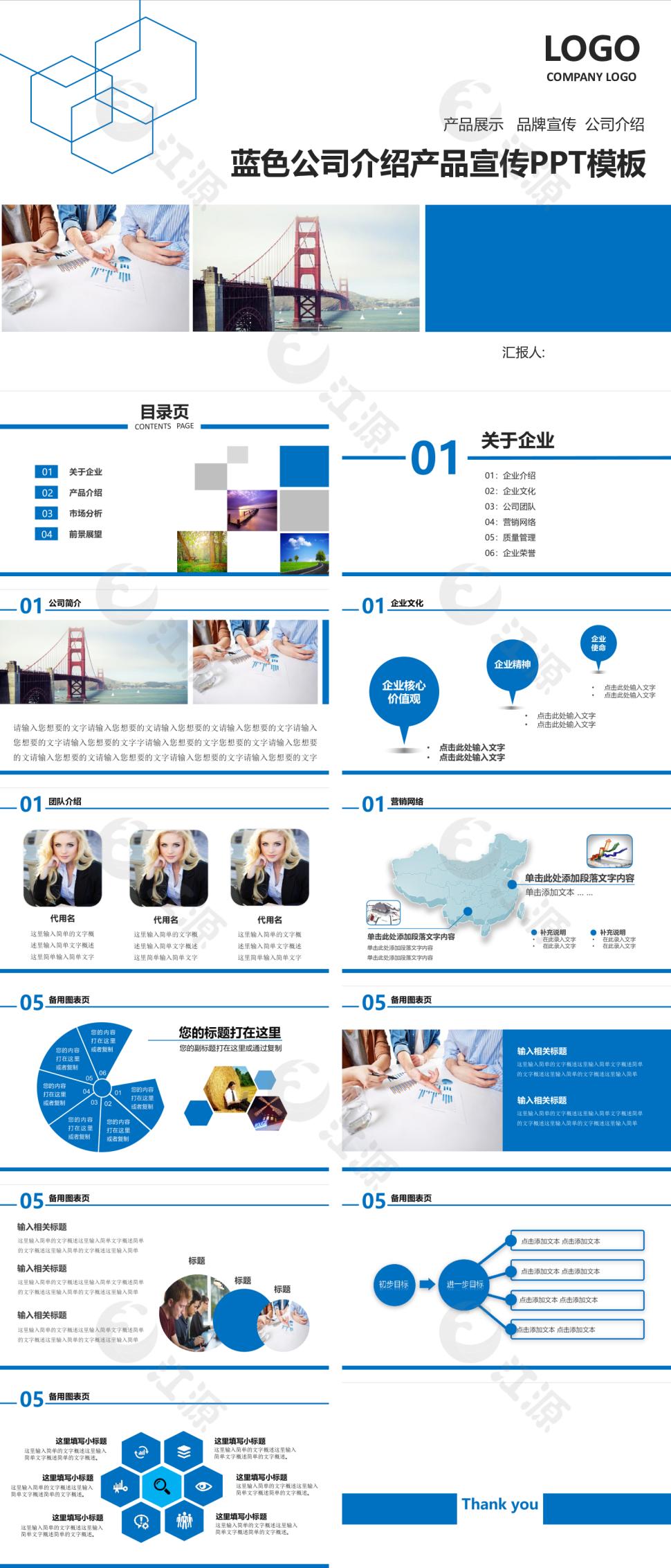 蓝色简约公司介绍及产品介绍