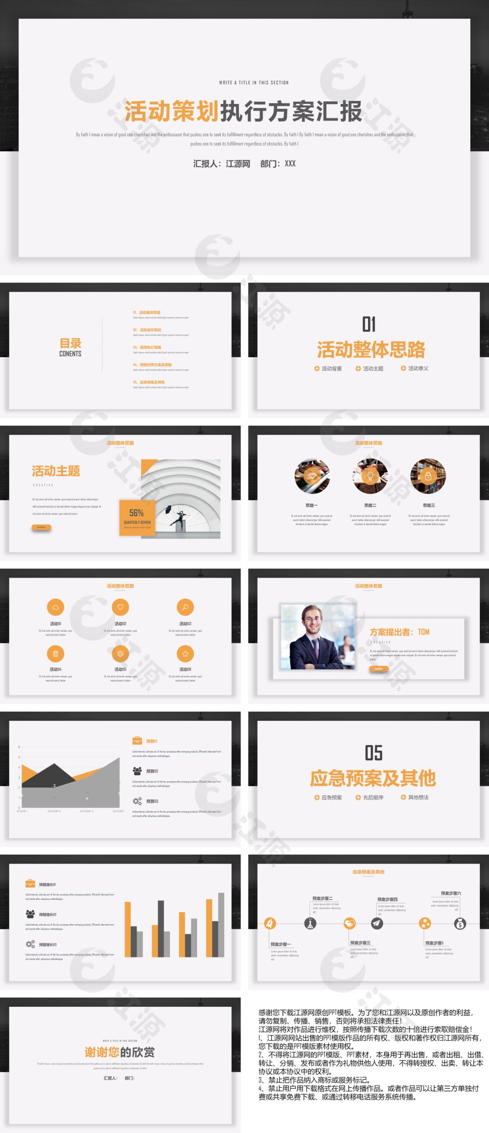 橘黄色简约风商业计划书ppt模板