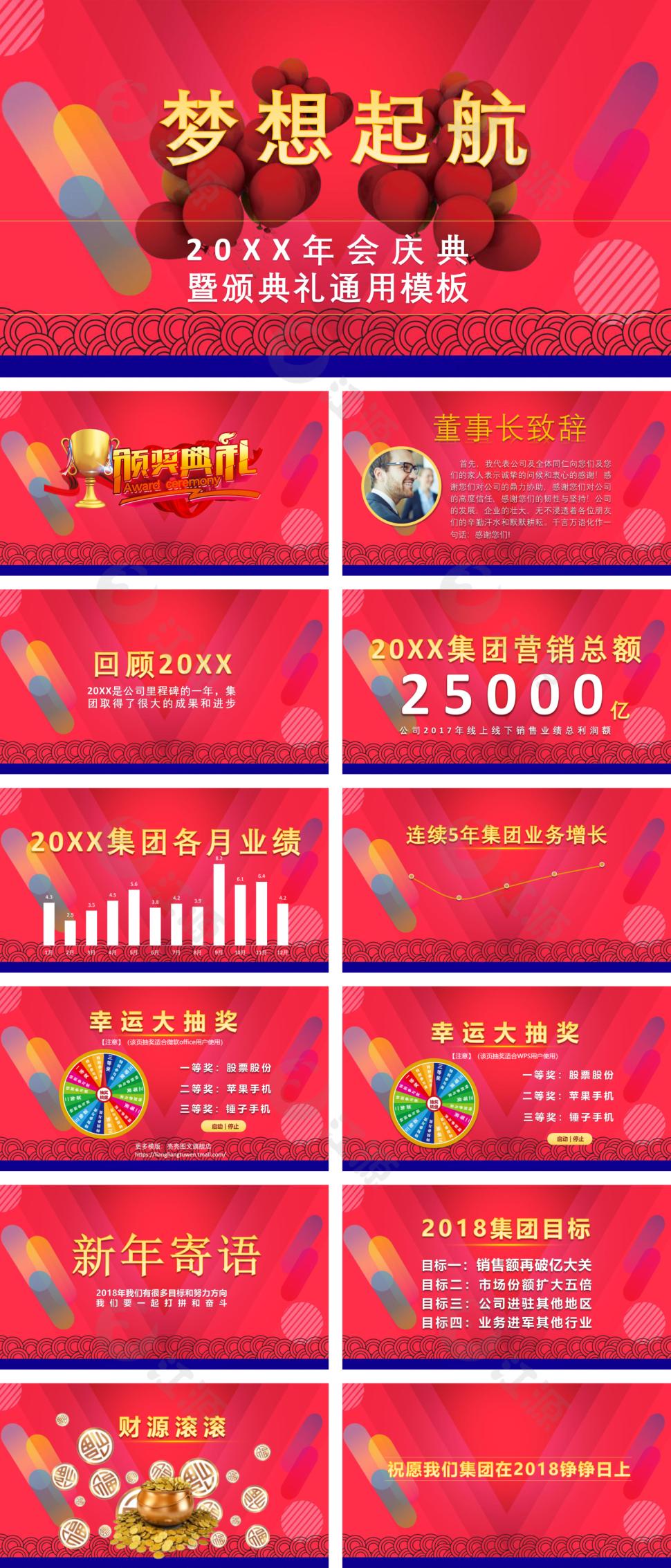 中国风红色节日庆典模板ppt
