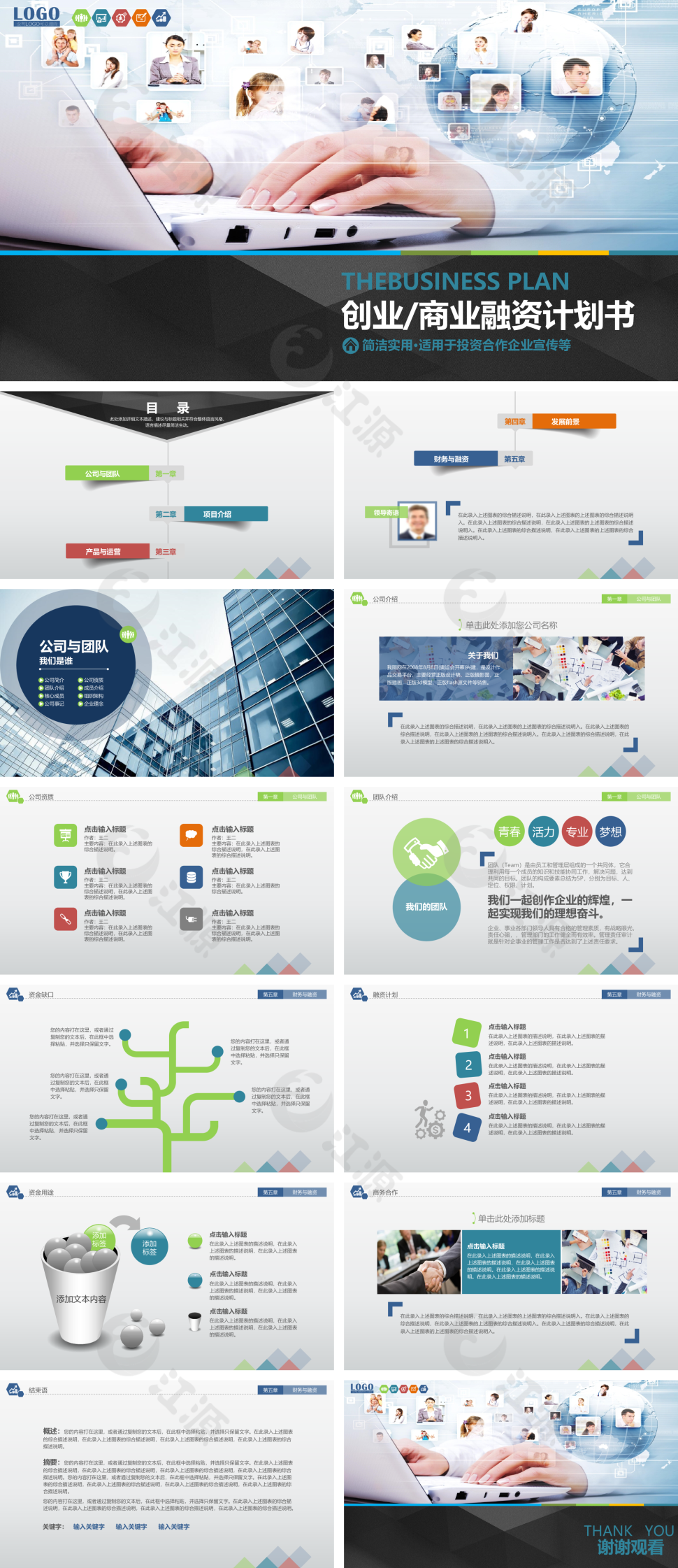 蓝色商务风商业金融投资计划书ppt模板