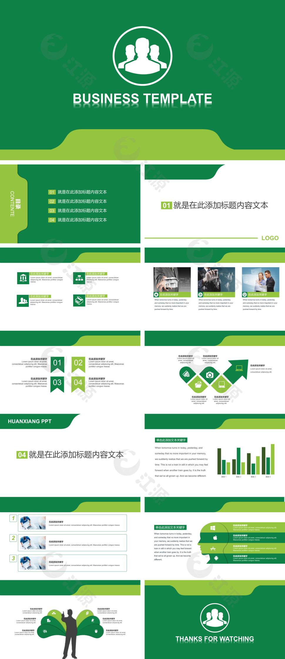 简约绿色PPT模板